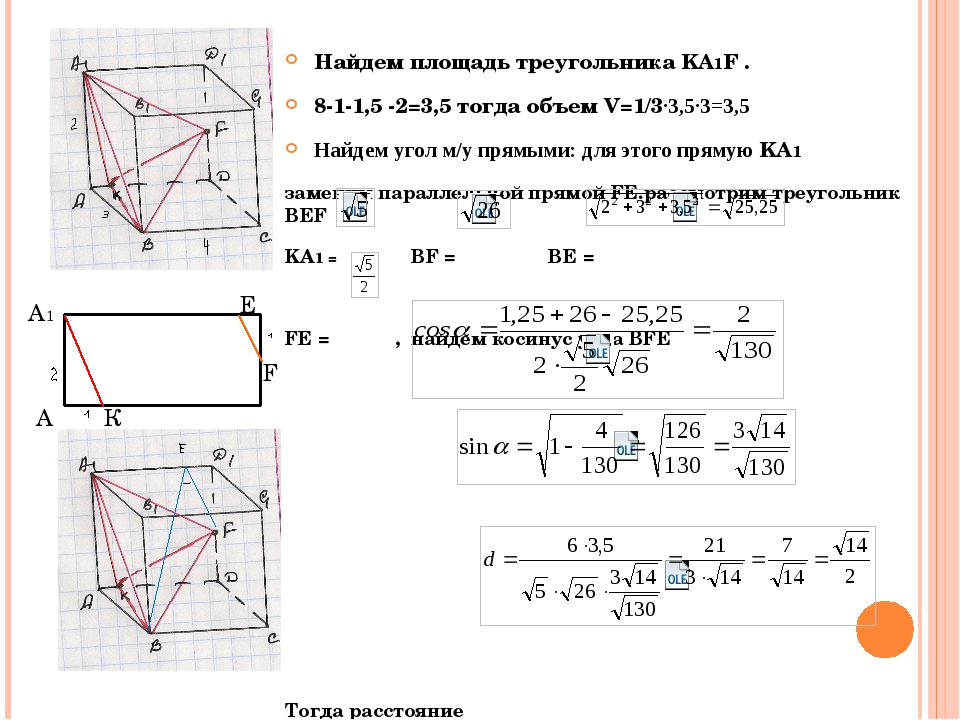 Найдем площадь треугольника KА1F . 8-1-1,5 -2=3,5 тогда объем V=1/3·3,5·3=3,...