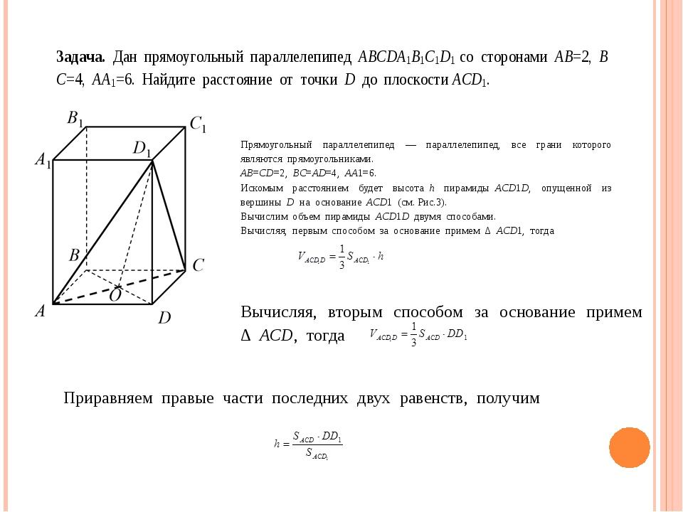 Прямоугольный параллелепипед — параллелепипед, все грани которого явл...