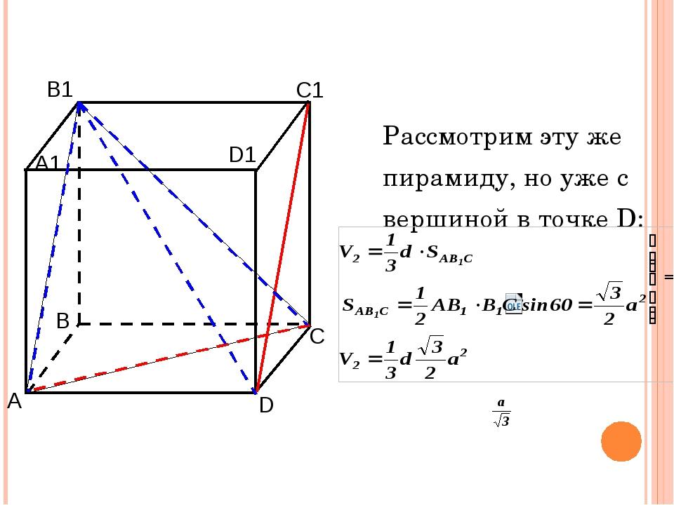 Рассмотрим эту же пирамиду, но уже с вершиной в точке D: Учитывая, что V1 = V...