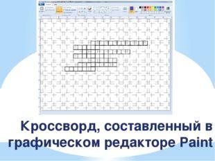 Кроссворд, составленный в графическом редакторе Paint