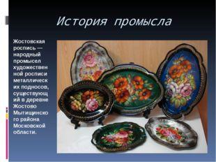 История промысла Жостовская роспись — народный промысел художественной роспис