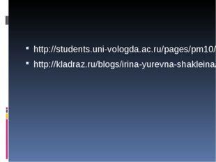 http://students.uni-vologda.ac.ru/pages/pm10/sna/zhostovo.html http://kladra