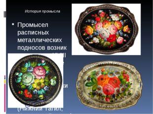 Промысел расписных металлических подносов возник в середине XVIII в. на Урале