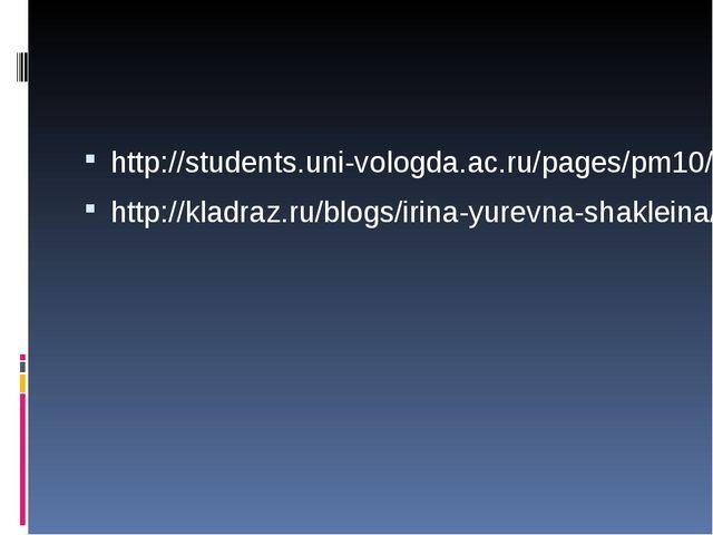 http://students.uni-vologda.ac.ru/pages/pm10/sna/zhostovo.html http://kladra...