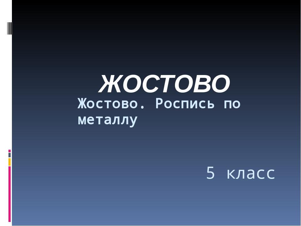 5 класс Жостово. Роспись по металлу ЖОСТОВО