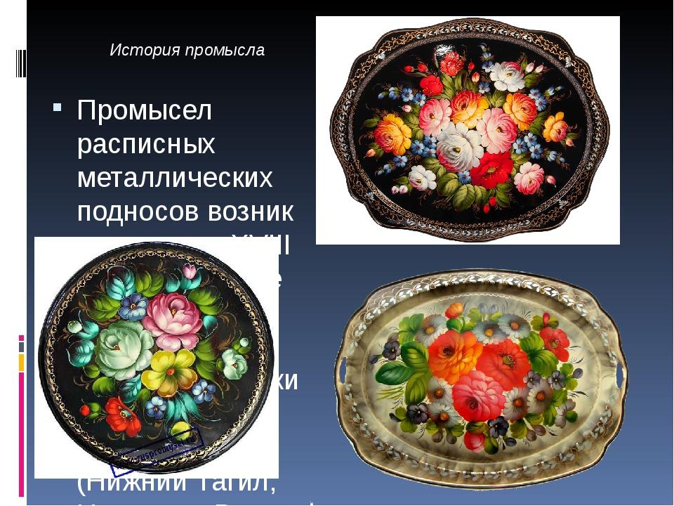 Промысел расписных металлических подносов возник в середине XVIII в. на Урале...