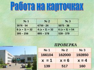 ПРОВЕРКА № 1 № 2 № 3 3076 ∙ 54 6750 ∙ 24 5075 ∙ 38 8 (х + 3) = 32 4 (х + 2)
