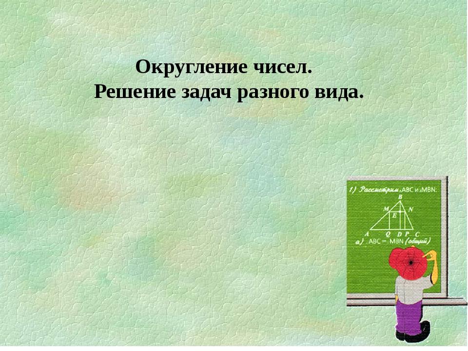 Округление чисел. Решение задач разного вида.