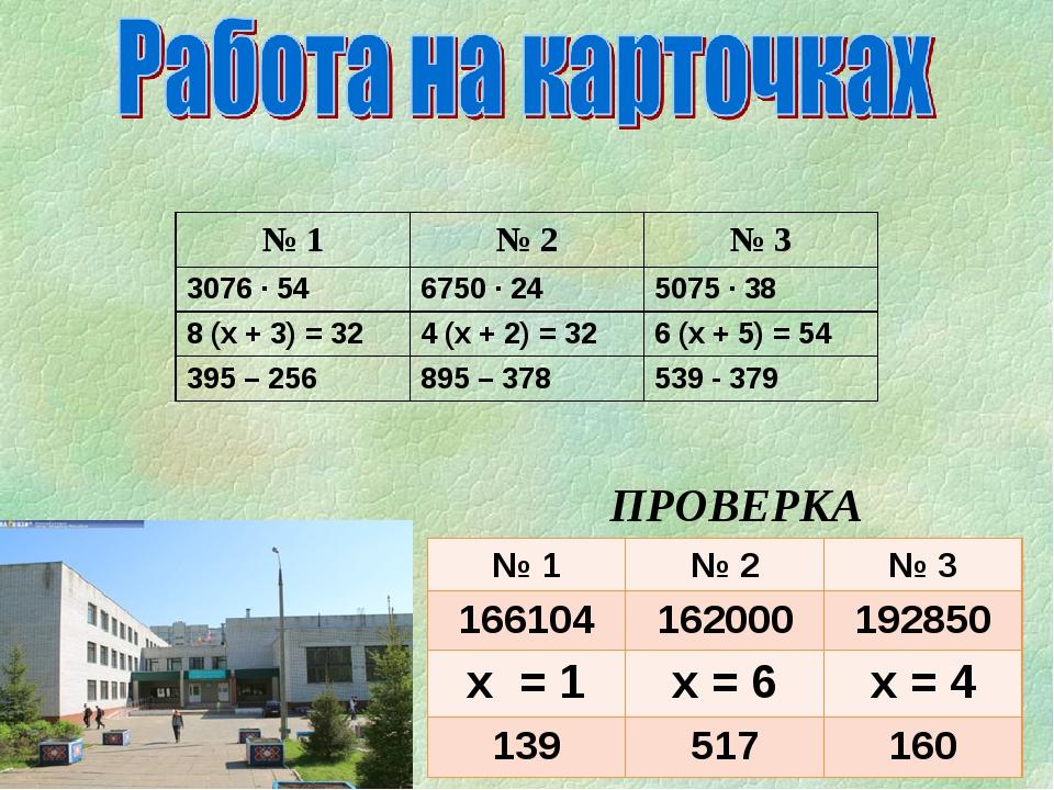 ПРОВЕРКА № 1 № 2 № 3 3076 ∙ 54 6750 ∙ 24 5075 ∙ 38 8 (х + 3) = 32 4 (х + 2)...