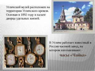 часы «Чайка» Угличский музей расположен на территории Угличского кремля. Осно