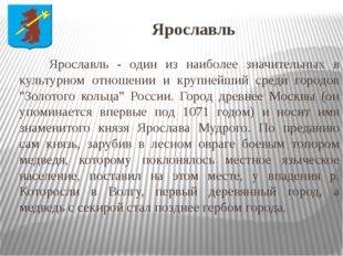 Ярославль Ярославль - один из наиболее значительных в культурном отношении и
