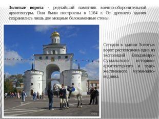Золотые ворота - редчайший памятник военно-оборонительной архитектуры. Они бы