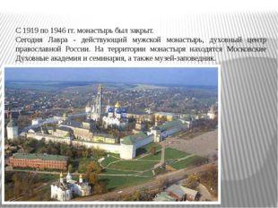 Троице-Сергиева Лавра С 1919 по 1946 гг. монастырь был закрыт. Сегодня Лавра