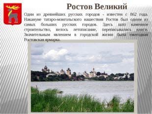 Ростов Великий Один из древнейших русских городов - известен с 862 года. Нака