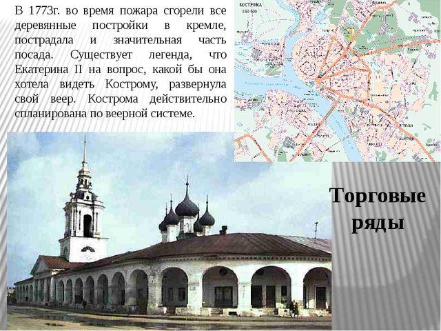 Торговые ряды В 1773г. во время пожара сгорели все деревянные постройки в кре...