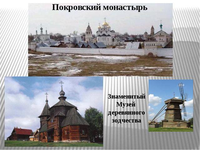Покровский монастырь Знаменитый Музей деревянного зодчества