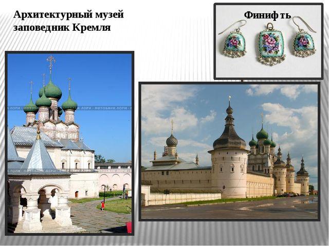 Кремль Архитектурный музей заповедник Кремля Финифть