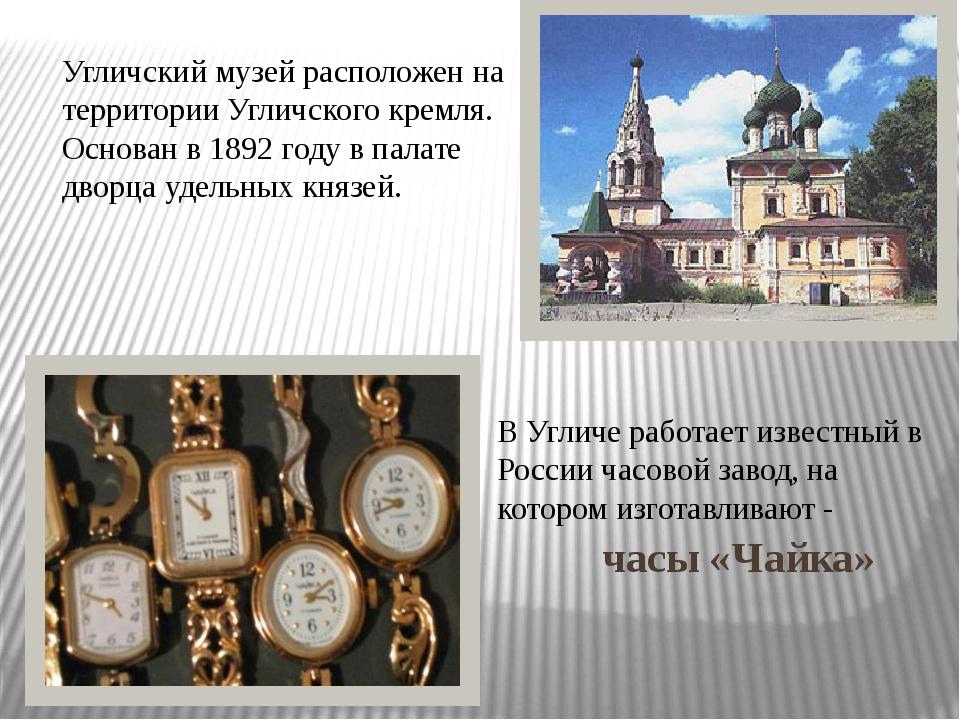 часы «Чайка» Угличский музей расположен на территории Угличского кремля. Осно...
