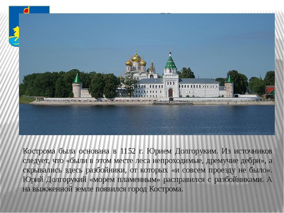 Кострома Кострома была основана в 1152 г. Юрием Долгоруким. Из источников сле...
