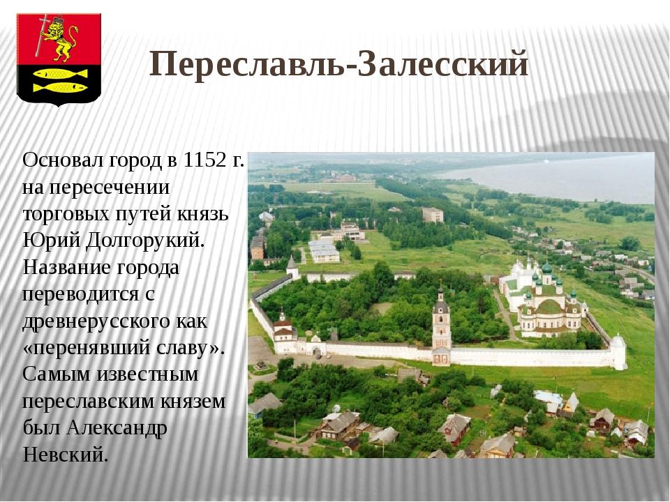Переславль-Залесский Основал город в 1152 г. на пересечении торговых путей кн...