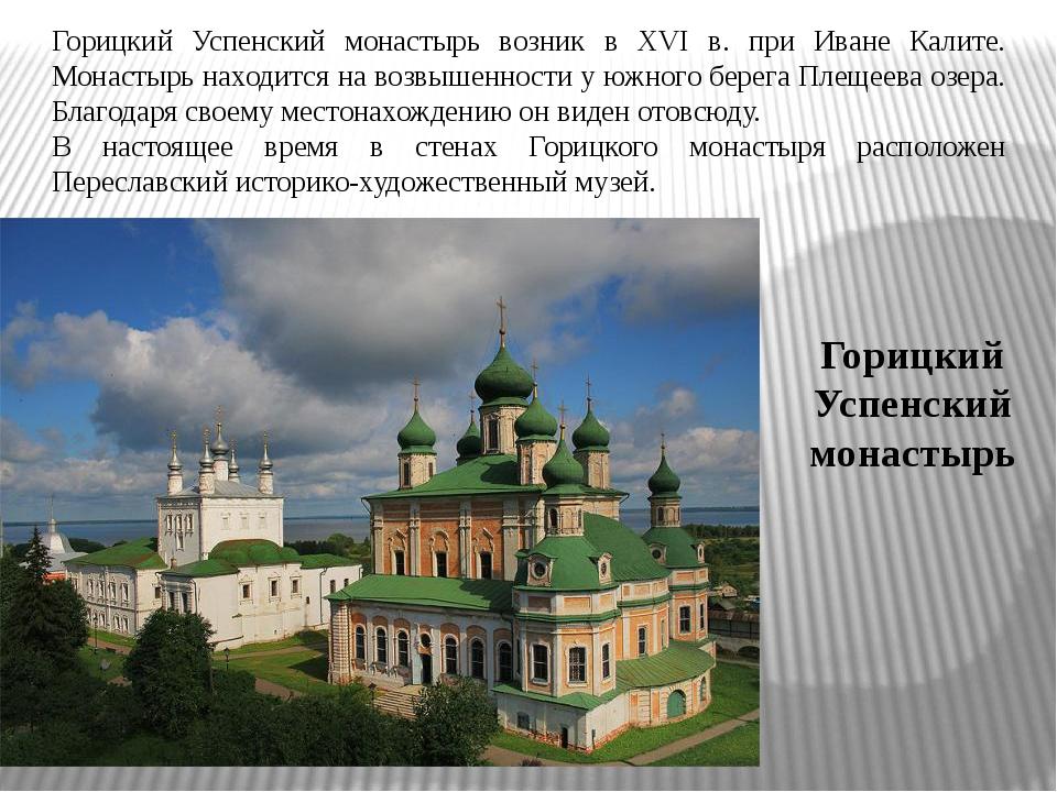 Горицкий Успенский монастырь возник в XVI в. при Иване Калите. Монастырь нахо...