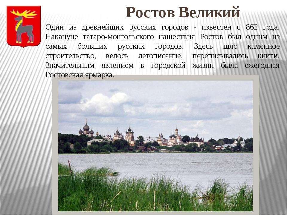Ростов Великий Один из древнейших русских городов - известен с 862 года. Нака...