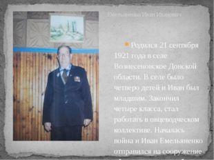 Родился 21 сентября 1921 года в селе Вознесеновское Донской области. В селе б