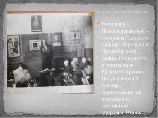 Родился в Новоегорлыкской –соседнем Сальском районе. Переехал в Пролетарский