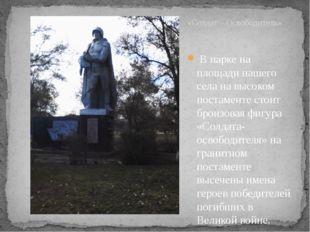 В парке на площади нашего села на высоком постаменте стоит бронзовая фигура