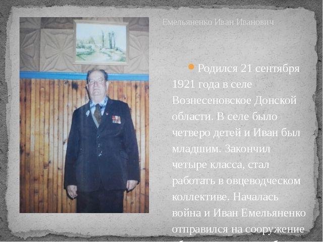 Родился 21 сентября 1921 года в селе Вознесеновское Донской области. В селе б...