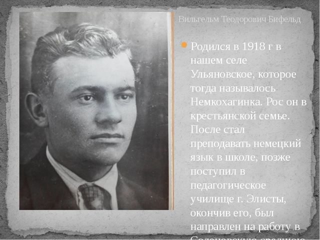 Родился в 1918 г в нашем селе Ульяновское, которое тогда называлось Немкохаги...