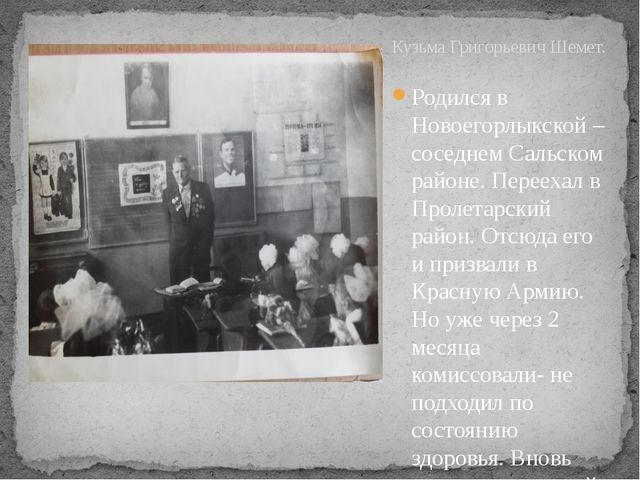 Родился в Новоегорлыкской –соседнем Сальском районе. Переехал в Пролетарский...