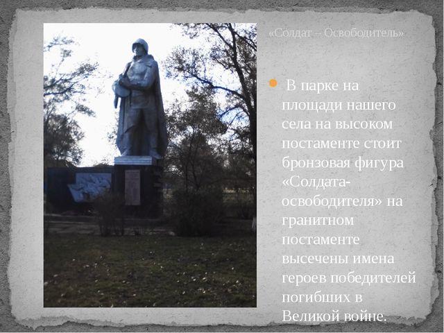 В парке на площади нашего села на высоком постаменте стоит бронзовая фигура...