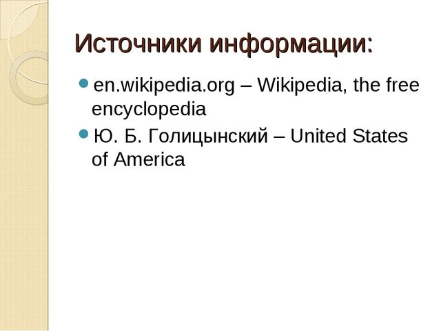 Источники информации: en.wikipedia.org – Wikipedia, the free encyclopedia Ю....