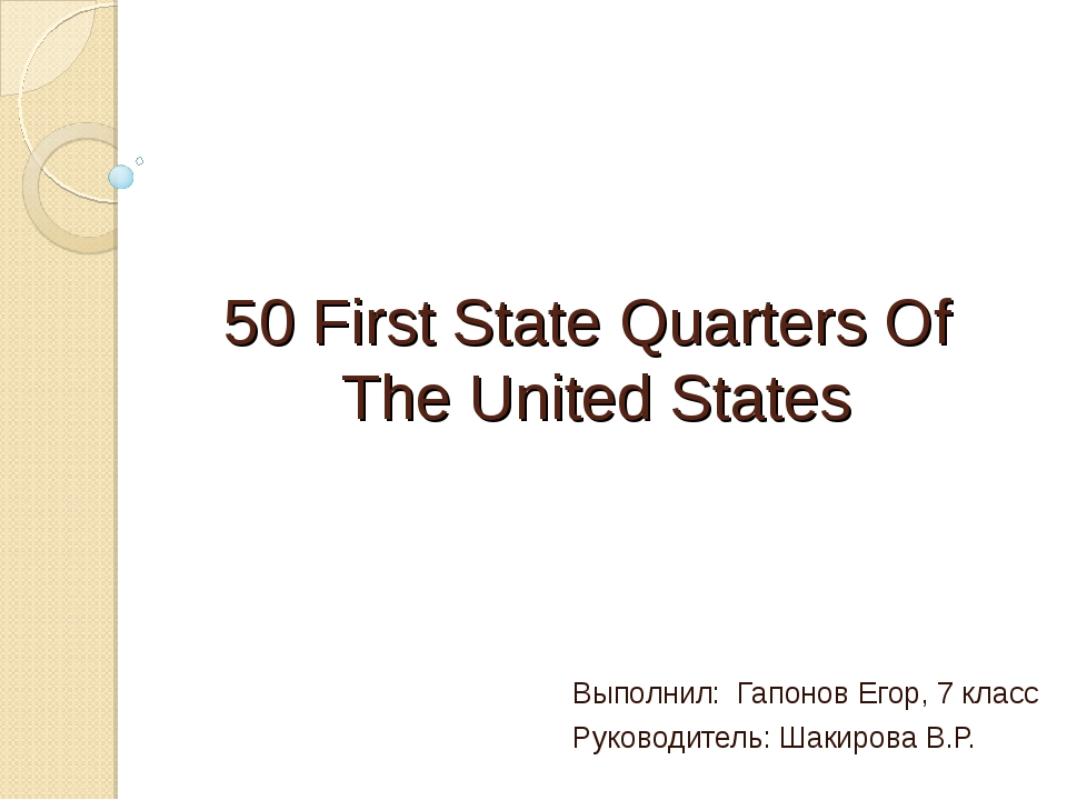 50 First State Quarters Of The United States Выполнил: Гапонов Егор, 7 класс...