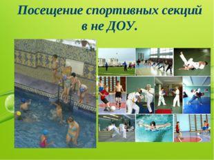 Посещение спортивных секций в не ДОУ.