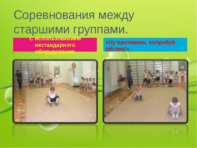 Соревнования между старшими группами. С использованием нестандарного оборудов...