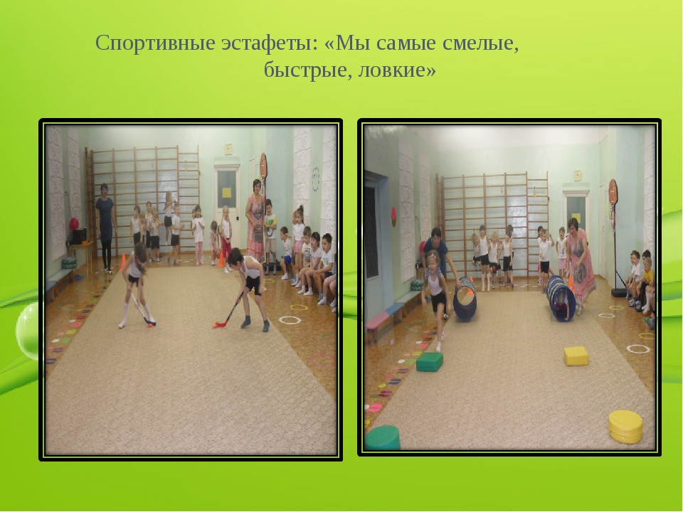 Сценарий спортивной эстафеты с детьми