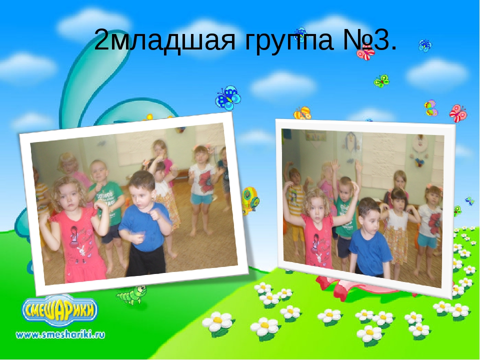 2младшая группа №3.