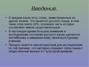 Введение. В каждом языке есть слова, заимствованные из других языков. Что кас