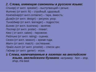 2. Слова, имеющие синонимы в русском языке: Спикер( от англ. speaker) – высту