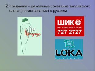 2. Название – различные сочетание английского слова (заимствования) с русским.
