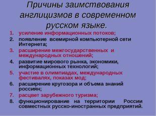 Причины заимствования англицизмов в современном русском языке. усиление инфор