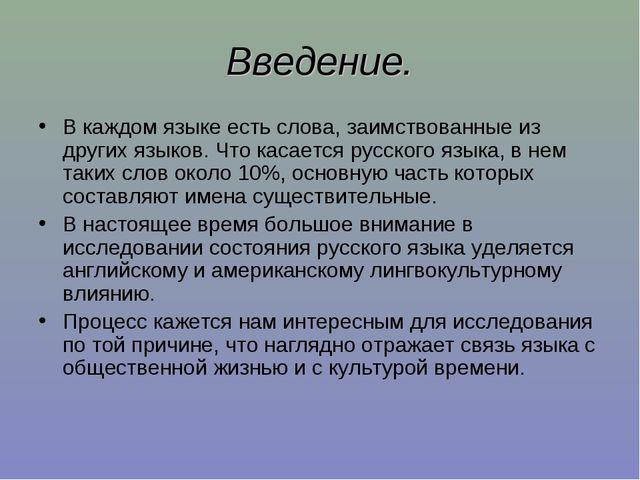 Введение. В каждом языке есть слова, заимствованные из других языков. Что кас...