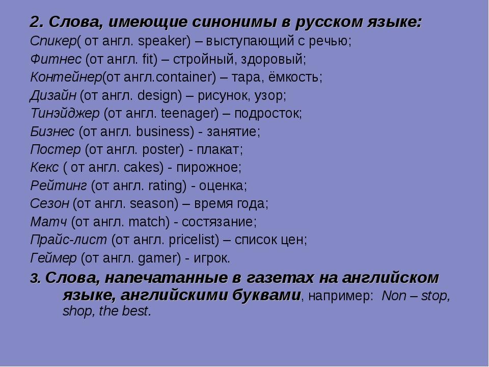2. Слова, имеющие синонимы в русском языке: Спикер( от англ. speaker) – высту...