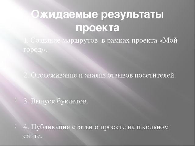 Ожидаемые результаты проекта 1. Создание маршрутов в рамках проекта «Мой горо...