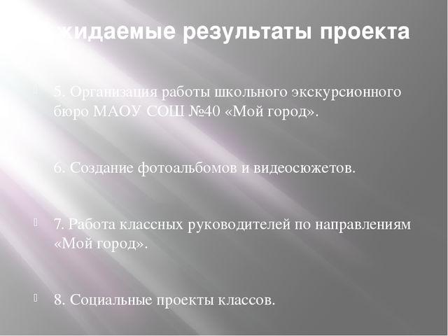 Ожидаемые результаты проекта 5. Организация работы школьного экскурсионного б...