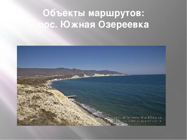 Объекты маршрутов: пос. Южная Озереевка