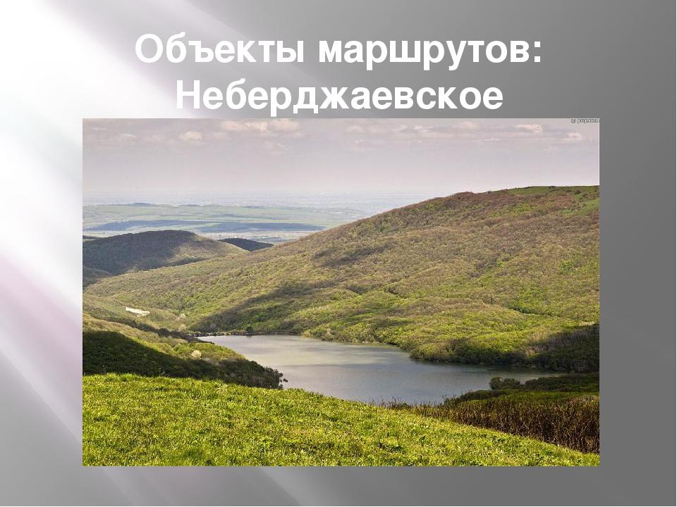 Объекты маршрутов: Неберджаевское водохранилище