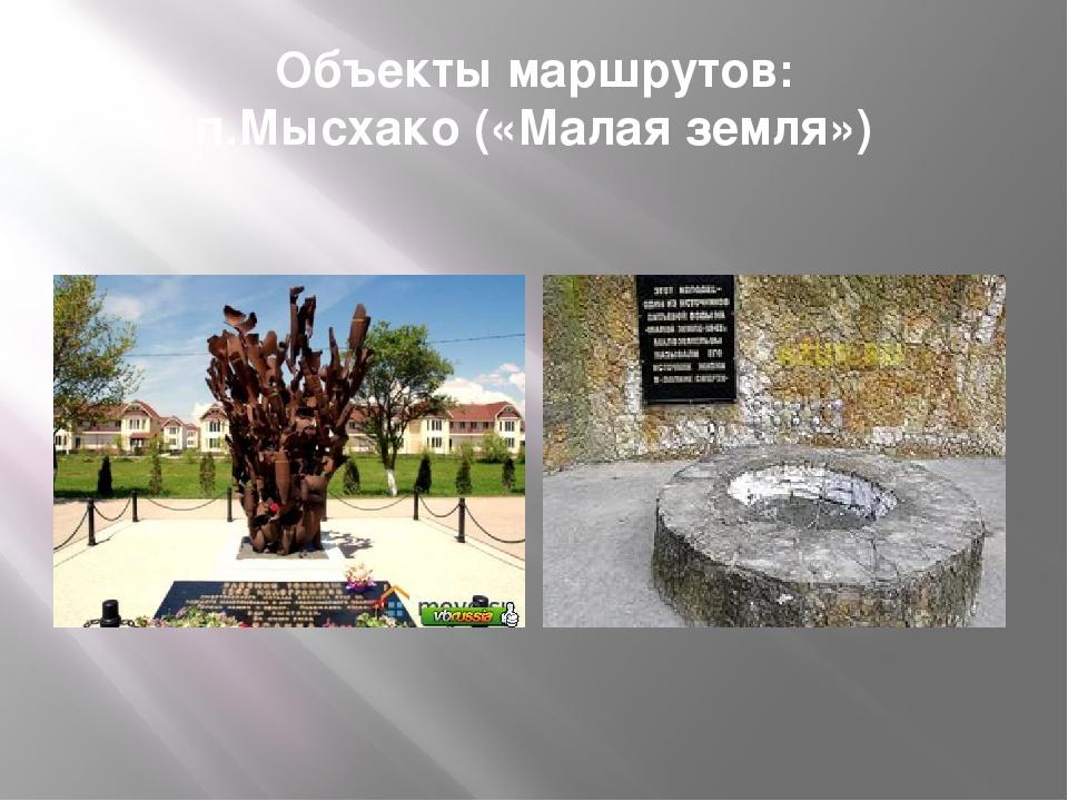 Объекты маршрутов: п.Мысхако («Малая земля»)